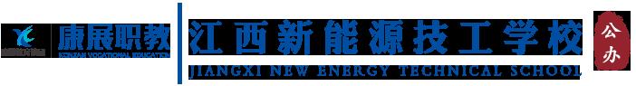 江西新能源技工学校